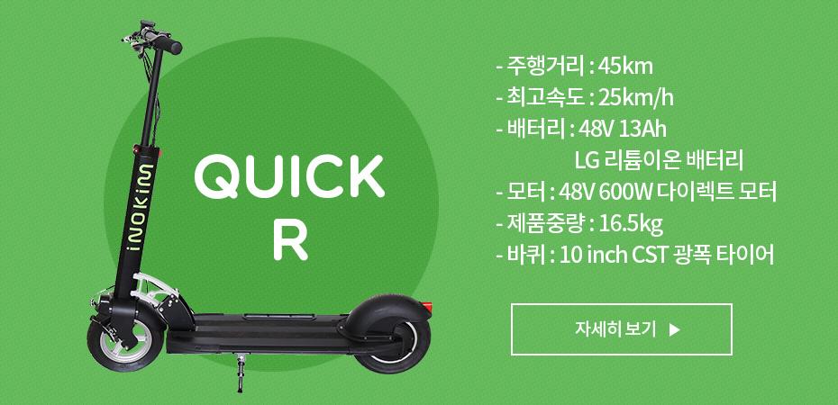 이노킴 퀵 R